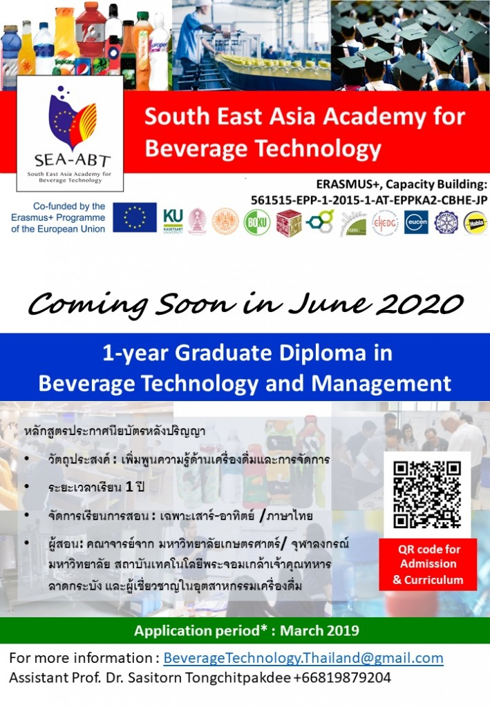 1 Year Graduate Diploma in Beverage Technology and Management